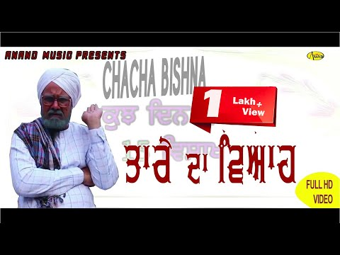 Chacha Bishna ll Tarre Da Vivah ll Anand Music II New Punjabi Movie Comedy Videos 2017