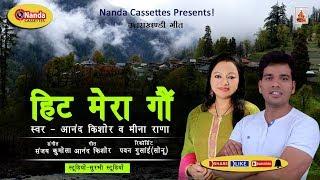 Hit Mera Gaon | Anand Kishor & Meena Rana | New Uttrakhandi Garhwali Song 2019