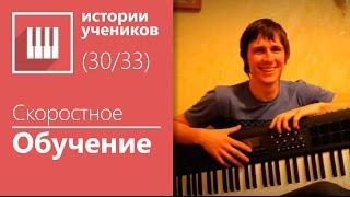 Лучшие уроки на Фортепиано и Синтезаторе для начинающих отзывы учеников (Влад Бурдаев)
