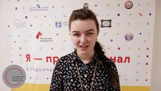 Финал олимпиады «Я - профессионал» в МГПУ