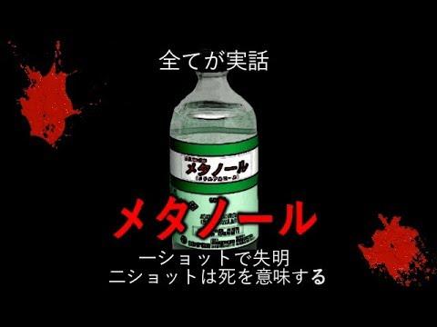 メタノール事件】とんでもない犠牲者を出した密造酒事件の全貌 - YouTube