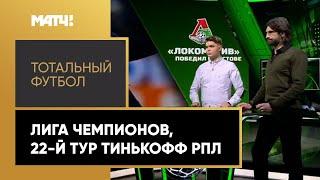 «Тотальный футбол»: Лига чемпионов, 22-й тур Тинькофф РПЛ