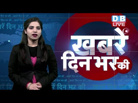 11 April 2019  दिनभर की बड़ी ख़बरें   Today's News Bulletin   Hindi News India  Top News   #DBLIVE