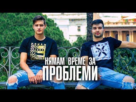 ПАВЕЛ КОЛЕВ & ИЦАКА - НЯМАМ ВРЕМЕ ЗА ПРОБЛЕМИ [Official Video]