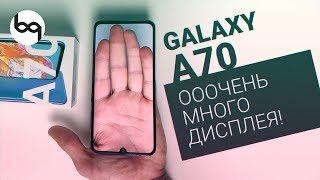 Samsung Galaxy a70, распаковка и обзор корейской лопаты.