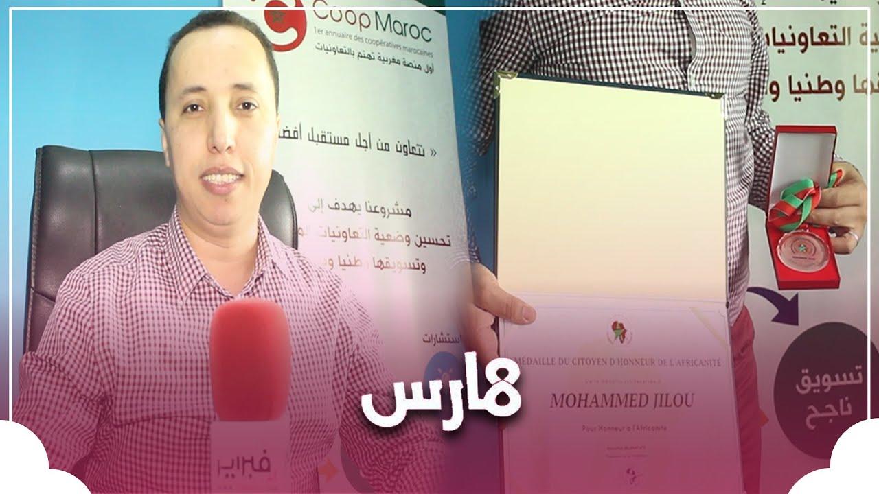 منصة خاصة بالتعاونيات تقود مؤسسها للتتويج بوسام المواطن الفخري  - نشر قبل 26 دقيقة