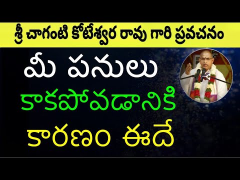 మీ పనులు కాకపోవడానికికారణం ఇదేSri Chaganti Koteswara Rao Pravachanam latest