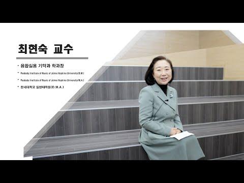 융합실용 기악과 학과장 인터뷰(최현숙교수)
