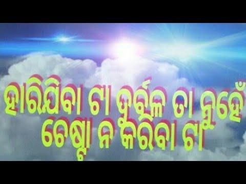 Odia Mo Bhasa Video.. Odia Suvichar..odia Anabana Video By S B For You.