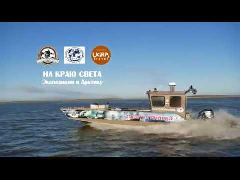 НА КРАЮ СВЕТА. Экспедиция в Арктику. 2017