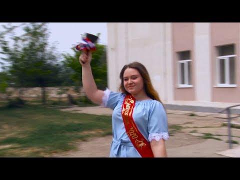 Последний звонок в Саках - привью к видео uRVoX5KP0OE