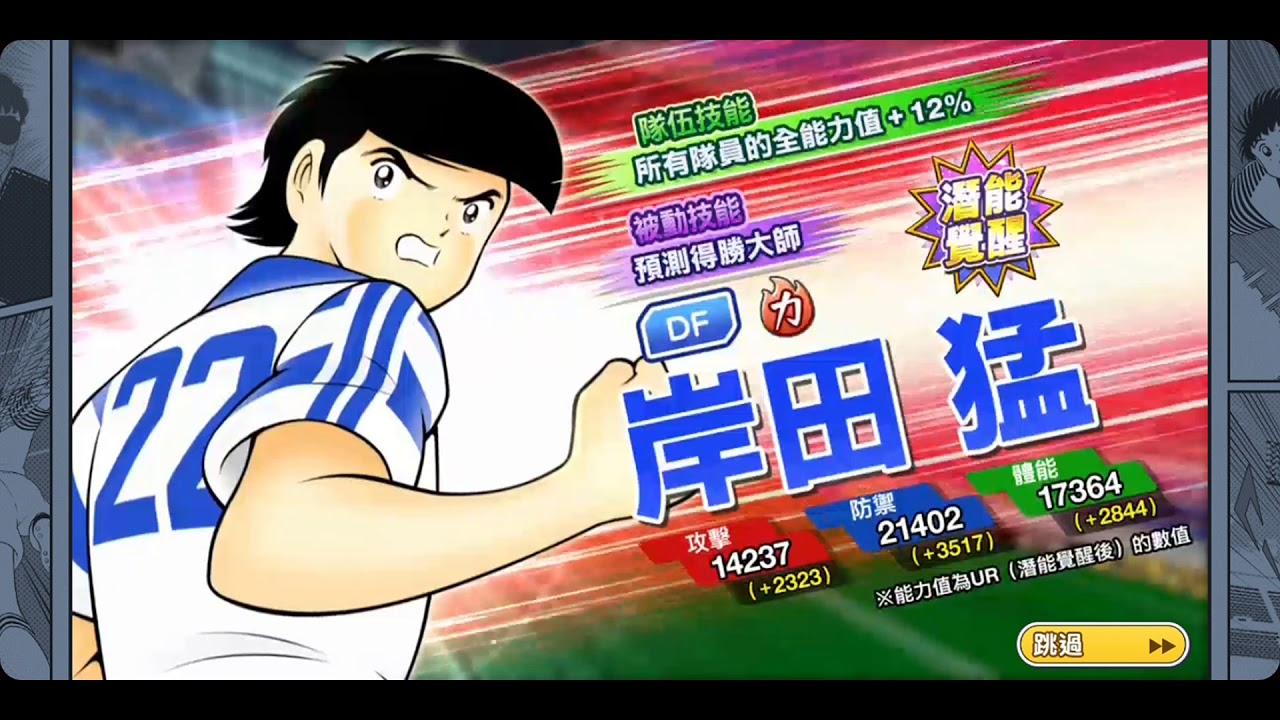Captain Tsubasa:Dream Team(足球小將翼 夢幻隊伍)-在亞洲發光發熱 日本的年輕武士們招募動畫(2020/05/23) - YouTube
