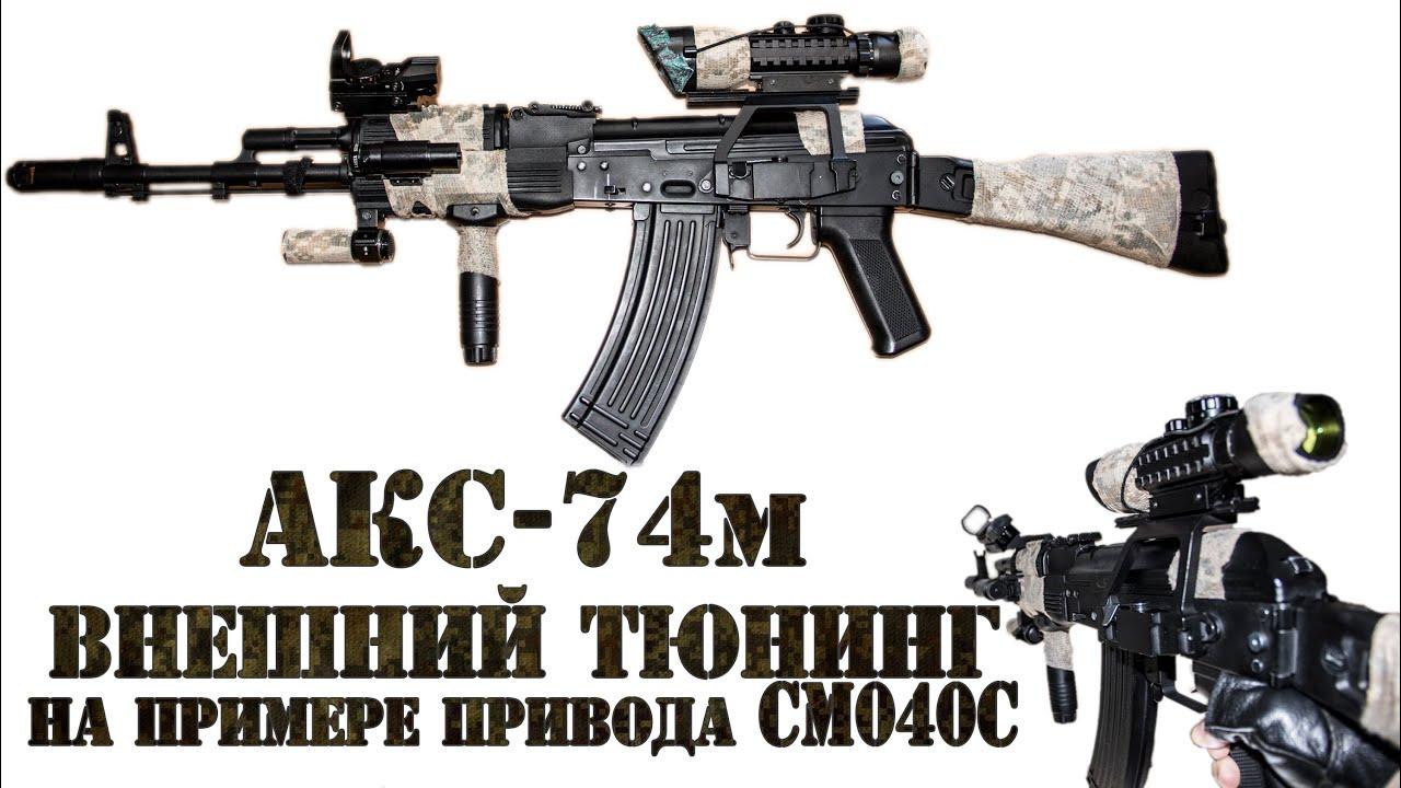 АК-74М Тактический Калаш внешний тюнинг - YouTube