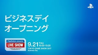 "PlayStation® presents LIVE SHOW ""TGS2017""「ビジネスデイオープニング..."