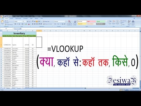 How to use VLOOKUP in Hindi - Easy to use in Simple way. 2018