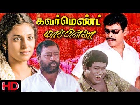 Manivannan Superhit Comedy Movie - Government Mappillai | Anandaraj | Kasthuri | Senthil