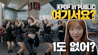 [여기서요?] 에이핑크Apink - 1도 없어 I'm so sick | 커버댄스 DANCE COVER | KPOP IN PUBLIC @서문시장