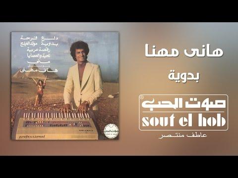 Badaweya (Instrumental) Hany Mehanna Official