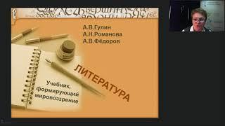 От устного народного творчества и древнерусской литературы к пониманию литературы современной