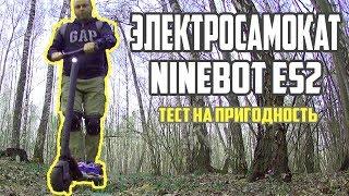 электроcамокат Ninebot ES1/ES2. Обзор и Тест на разные поверхности. #14