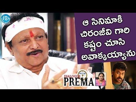ఆ  సినిమాకి చిరంజీవిగారి కష్టం చూసి అవాక్కయ్యాను - Kodi Ramakrishna || Dialogue With Prema