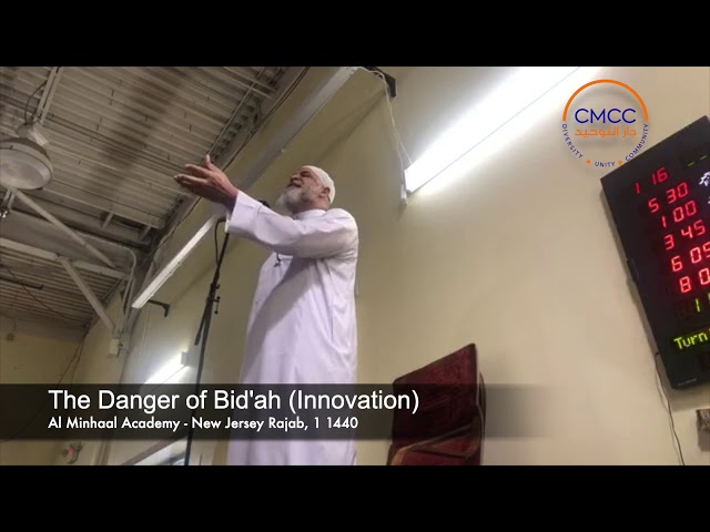 Rajab: The Danger of Danger of Bid'ah || Karim AbuZaid