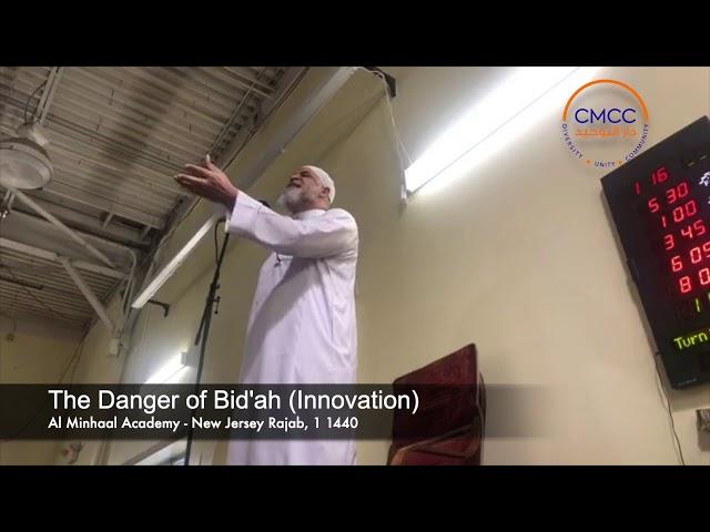 Rajab: The Danger of Danger of Bid'ah || Karim AbuZaid