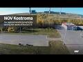 NOV Kostroma Manufacturing Facility UPDATE