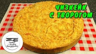 Чизкейк с творогом. Пирог из песочного теста с творогом. Творожный пирог. Чизкейк