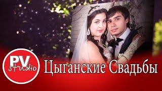Красивая цыганская свадьба  Митя и Алёна.  1 серия . Продолжение