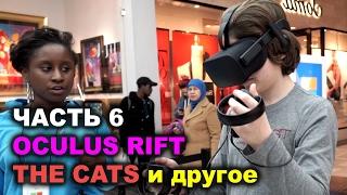 Америка / Часть 6 / Oculus Rift /  Мюзикл Кошки / Авианосец музей USS Intrepid / Центральный парк