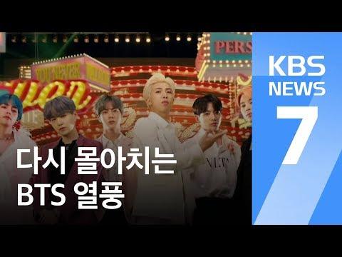 """방탄소년단(BTS) 컴백, 외신 대대적 보도…""""차트 석권"""" / KBS뉴스(News)"""
