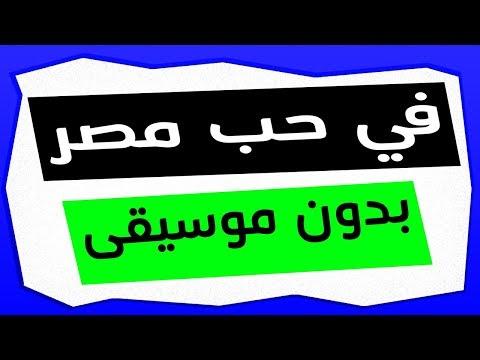 أناشيد اللغة العربية بدون موسيقى