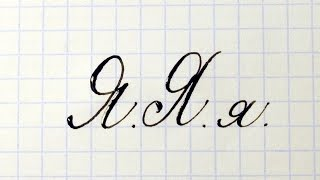 Урок русская каллиграфия буквы Яя  Cyrillic alphabet calligraphy lesson letter Я