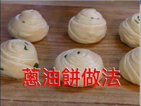 小芳/葱油饼正宗好吃又節省時間的做法,前一晚上和面第二天煎,极致酥香柔软