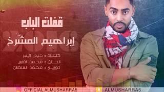 قفلت الباب ابراهيم المشرخ 2016 Qafalt Albab Ibrahim Almeshrikh