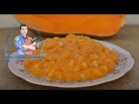 Рецепты из тыквы, 878 рецептов, фото рецепты ГотовимРУ