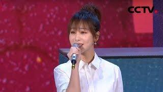 [2019五月的鲜花]歌曲《小梦想大梦想》 演唱:井柏然 杨紫| CCTV