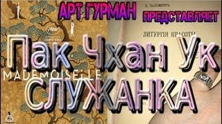 О фильме «Служанка» режиссера Пак Чхан Ука