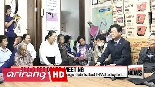 Vice defense minister holds talks with Seongju residents regarding THAAD
