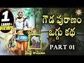 Gouda Puranam Oggu Katha Vol 1/3  By Midde Ramulu || Telangana Folks