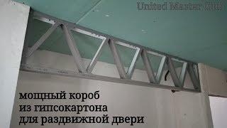 короб для встроенного шкафа, для раздвижной двери. Монтаж гипсокартона.