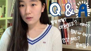 [QnA] 대원외고 고3 '이지 2Z'의 첫 큐앤에이!…