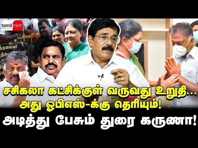 ஜெயக்குமாரை விட ஓபிஎஸ் பேச்சு வலிமையானது - Durai Karuna Interview | TamilMint
