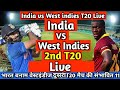 🔴Live:- India vs West indies 2nd T20 Live On Star Sports Exclusive Watch Now