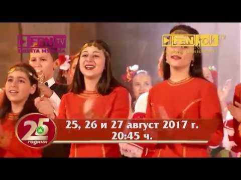 Гледайте ПИРИН ФОЛК САНДАНСКИ 2017 на живо по ФЕН ФОЛК ТВ