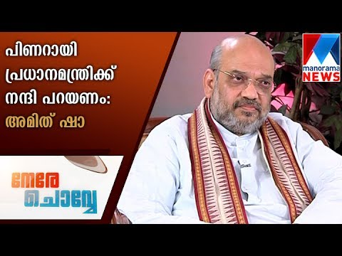 Inteview with Amit Shah in Nerechowe | Manorama News