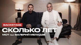 Мот feat. Валерий Меладзе – Сколько лет (репортаж о создании клипа)