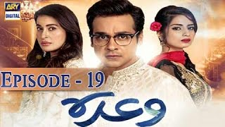 Waada Ep - 19 - 15th March 2017 - ARY Digital Drama