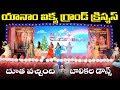Dootha vachindi Telugu Jesus song Dance // Bro. Anil Kumar  // Yanam Grand Christmas 2018